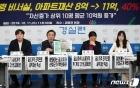 청와대 고위공직자 부동산 재산 변화 분석 발표 기자회견