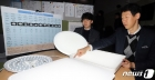 LED등 제품별 요금차이 발생