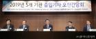 은행연합회 '5개 기관 출입기자 오찬 간담회' 개최