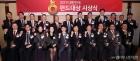 2019 펀드대상, 영광의 수상자들