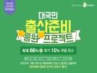 밤부베베, '대국민 출산준비 응원 프로젝트' 진행