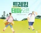 노랑풍선, 트레킹 테마여행 상품 신규 론칭
