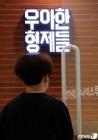 [MT리포트]배달앱 빅딜, 자영업자 '하청 전락' 위기