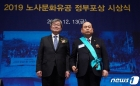 이형집 케이엠피 회장, 노사문화유공 금탑 산업훈장