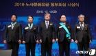 2019 노사문화유공 정부포상 시상식