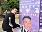 홍콩 시위 도중 구속 수감된 시위 참여자 자유 위한 이벤트