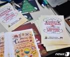 홍콩 시위 수감자애게 전달할 크리스마스카드