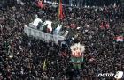 테헤란 추모인파 헤쳐가는 솔레이마니의 유해