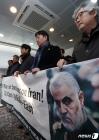 이란대사관 찾은 한국진보연대