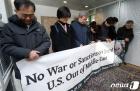 한국진보연대 '전쟁은 이제 그만'