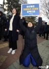 김성태 구속 촉구하는 미래당 당원들