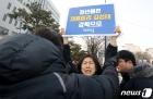김성태 의원 1심 무죄 선고에 항의하는 미래당 당원