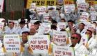 ASF 희생농가 '뿔났다' 20일 총궐기대회