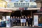 새마을금고중앙회, 'MG희망나눔 전통시장 이용 활성화'사업 추진