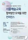 예술교육 발전을 위한 협력방안은…서울교육청-국민대 콘퍼런스