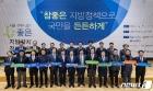 서울ㆍ인천ㆍ경기 '참좋은 지방자치 정책대회'