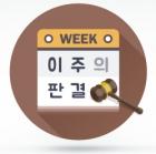 """[이주의 판결] '사법농단' 첫 판결, 유해용 """"무죄""""…왜?"""