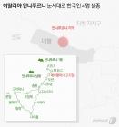 """""""또 눈사태…네팔 韓 실종자 수색작업 악천후로 난항"""""""
