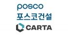 카르타, 포스코건설과 '드론 관리시스템 구축' 계약