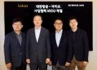 """카카오, 한진그룹 지분 1% 매입…""""전사적 협력 확대"""""""