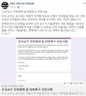 '박정희 옳다'던 서울대생 극우 동아리…조국 파면 서명운동 돌입