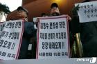 """서울법대 행사장 앞 보수단체 동문들 """"조국 사직하라!"""""""