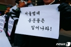 '서울 법대 동문들은 일어나라!'