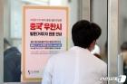 중국, 22일 오전 10시 '우한 폐렴' 관련 브리핑