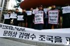 '문희상, 김명수, 조국 부끄러운 동문'