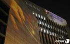 그린피스, 한전 외벽에 '호주 산불 영상 투사'