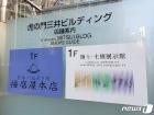 日, 도쿄올림픽 앞두고 '영토주권 전시관' 확장 개관