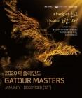 애플라인드, '2020 애플라인드 마스터즈 골프대회' 개최