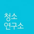 청소연구소, 설 맞아 우수 청소 매니저에게 홍삼 선물