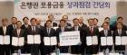 금융위-은행권, 주담대 연체 서민 채무조정 지원 업무협약