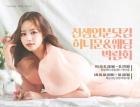 천생연분닷컴, '허니문&웨딩박람회' 개최…설맞이 웨딩 독점 특가 공개