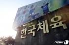 '한체대 내 연합기숙사' 2023년 개관…서울 국립대 중 처음