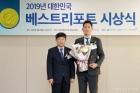 정원석 연구원, '2019 베스트리포트 시상식' 최우상 수상