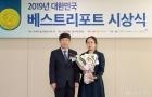 선민정 연구원, '2019 베스트 리포트' 최우상 수상