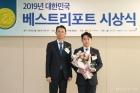 이상현, '2019 베스트 리포트' 코넥스 부문 수상