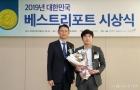 김정환 연구원, 11월 부문 '2019 베스트 리포트' 수상