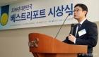 '2019 대한민국 베스트 리포트' 심사평하는 김익태 증권부장