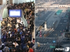 설 연휴 시작 '공항은 북적, 도심은 썰렁'