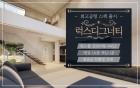 미건하우징, 최고급 스펙 '럭스디그너티' 출시