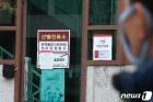 """교육당국 """"대형 행사 자제…후베이성 방문자 14일간 격리""""(종합)"""