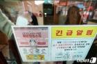 '감염 우려' 어린이집 미등원에도 출석 인정…보육료 지원