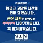 """'與 적격판정 보류' 김의겸 """"여러분과 함께 이겨내겠다"""""""