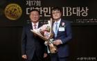 삼성증권, 제17회 대한민국 IB대상 최우수 M&A 자문사 선정
