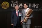 NH투자증권, 제17회 IB대상 최우수 신디케이션론 주관사 선정