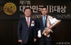 한앤컴퍼니, 제17회 대한민국 IB대상 최우수 PEF 펀드레이징 리더 선정