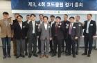 코드클럽한국위원회, 정기총회에서 조현정 이사장 선임